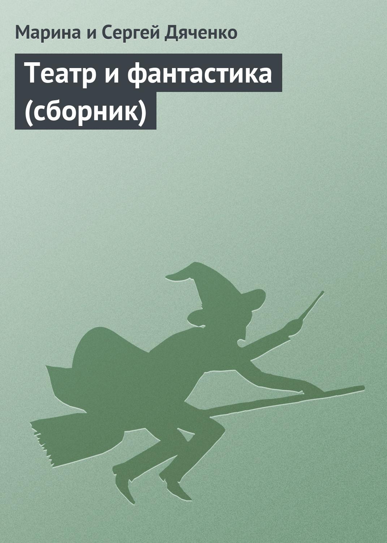 Театр и фантастика (сборник)