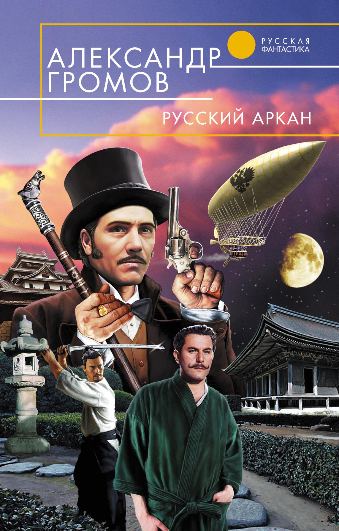 Русский аркан