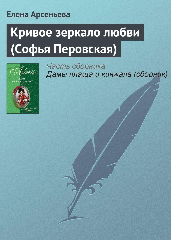 Кривое зеркало любви (Софья Перовская)