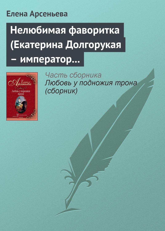 Нелюбимая фаворитка (Екатерина Долгорукая – император Петр II)