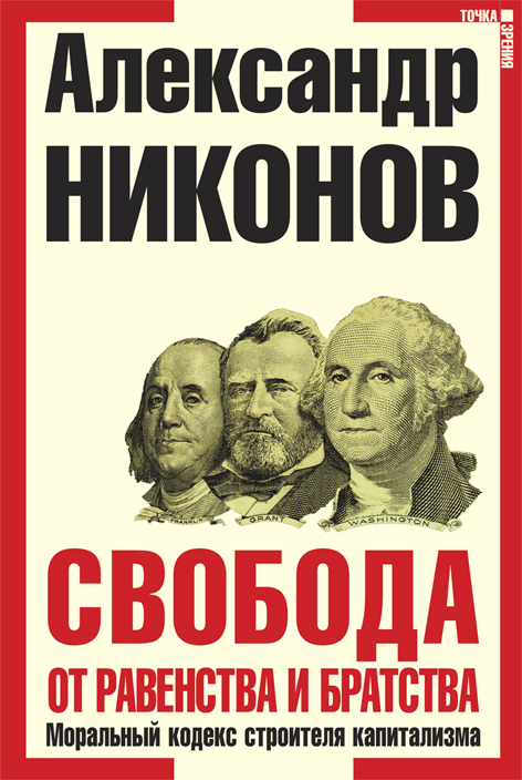 Свобода от равенства и братства. Моральный кодекс строителя капитализма