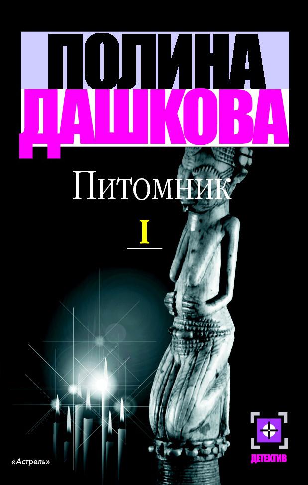Питомник. Книга 1