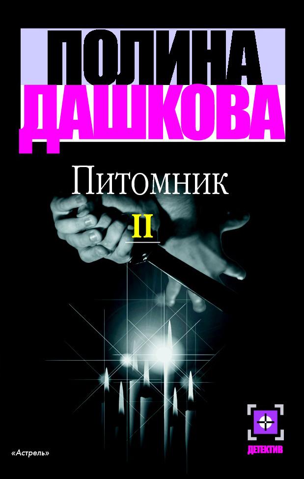 Питомник. Книга 2