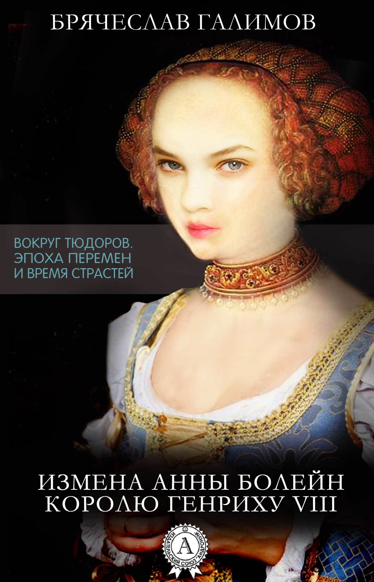 Измена Анны Болейн королю Генриху VIII