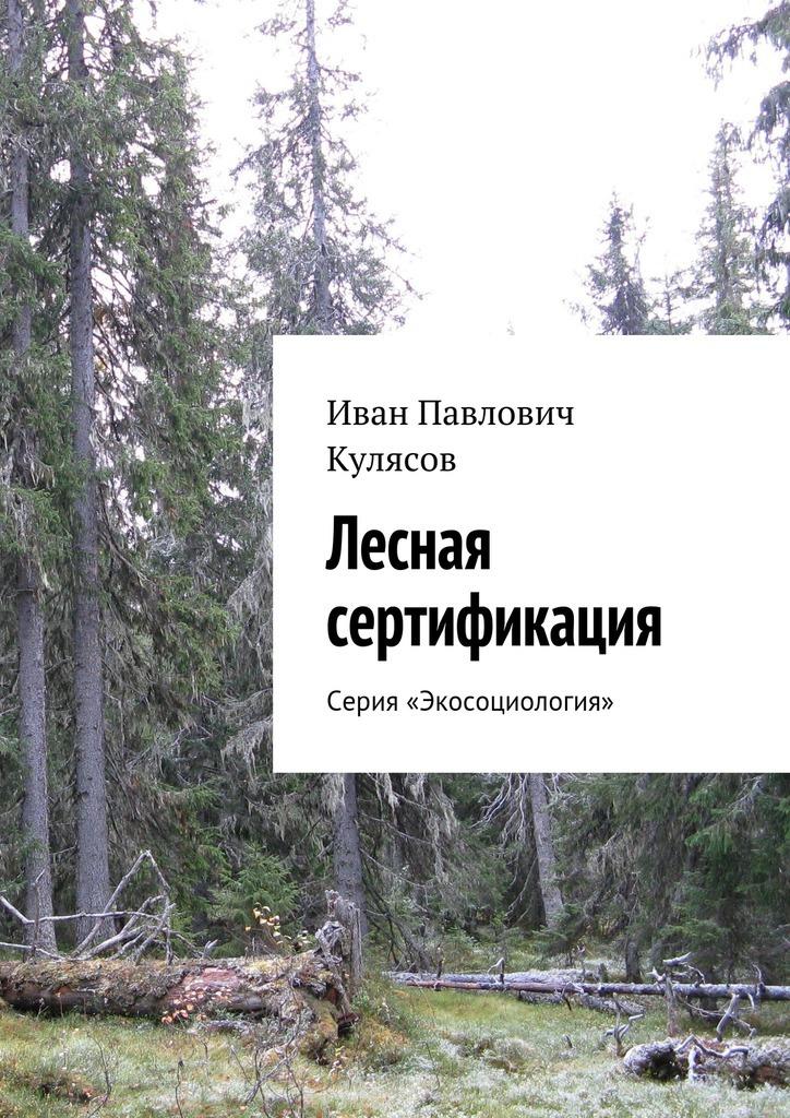 Лесная сертификация. Серия «Экосоциология»