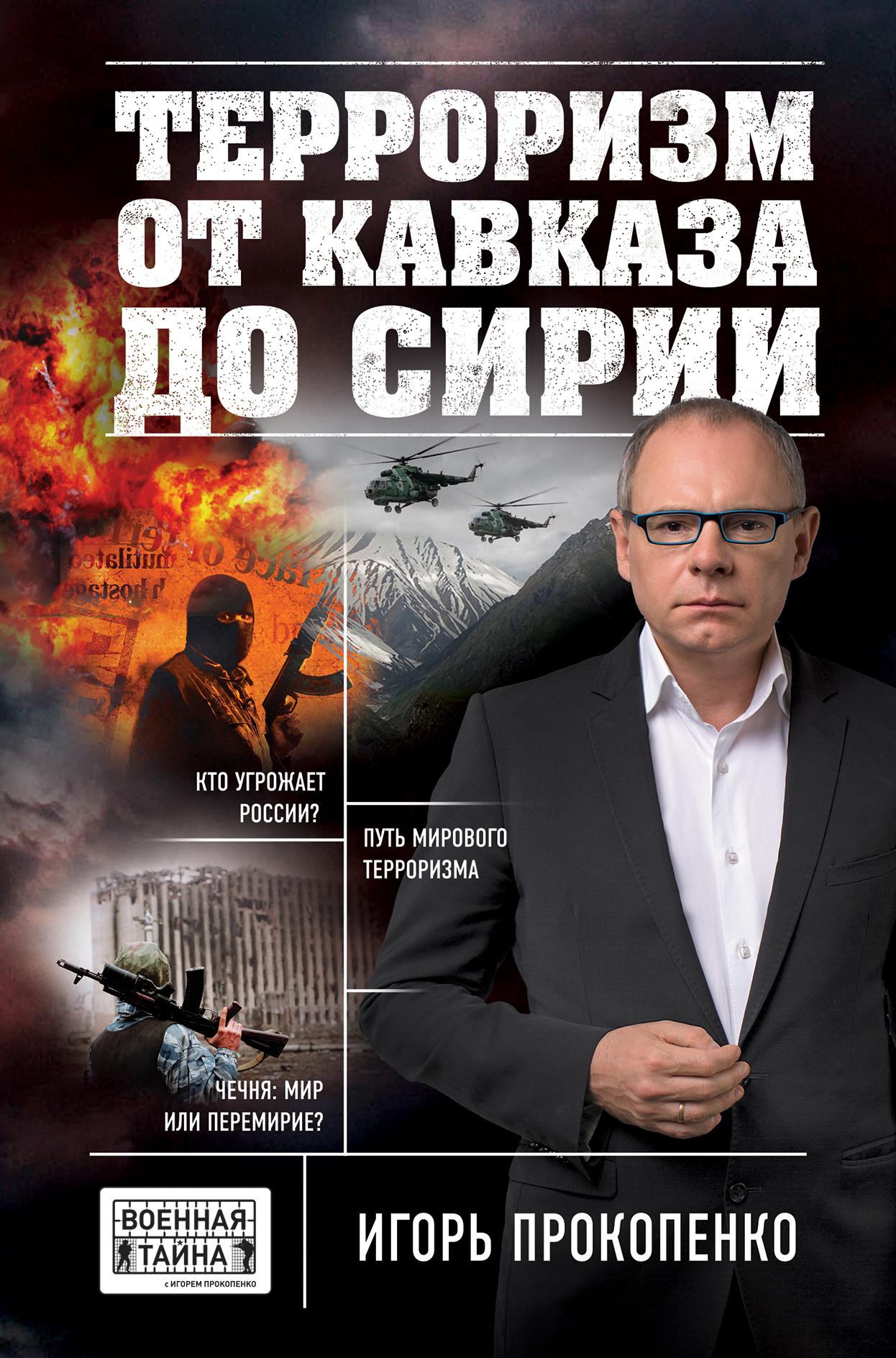 Терроризм от Кавказа до Сирии