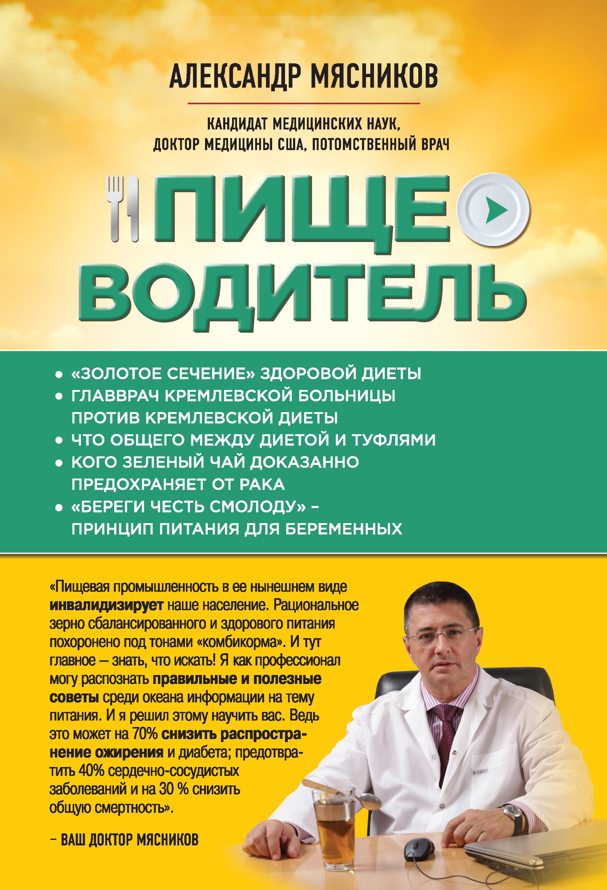 Мясников русская рулетка книга читать онлайн бесплатно игровая программа казино