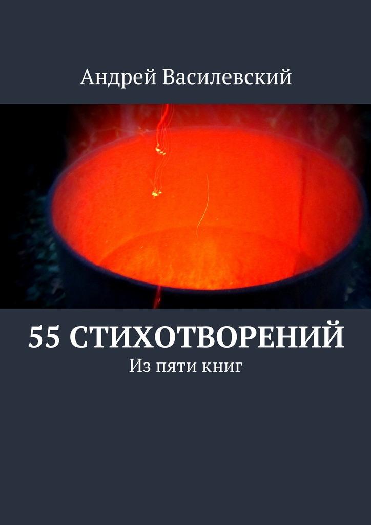 55стихотворений