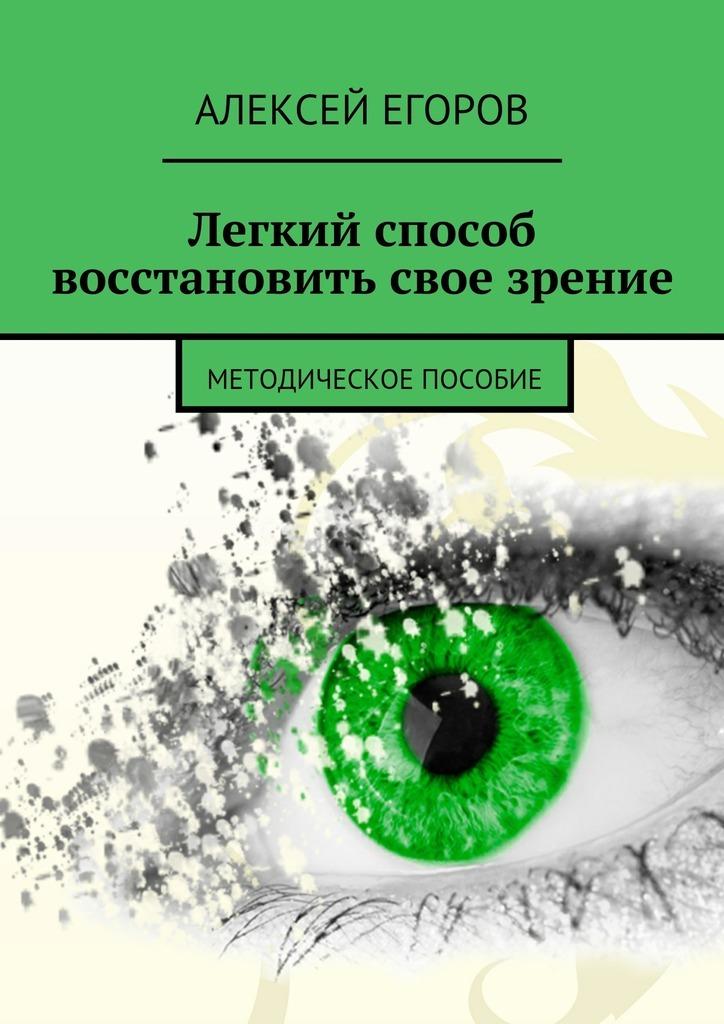 Легкий способ восстановить свое зрение