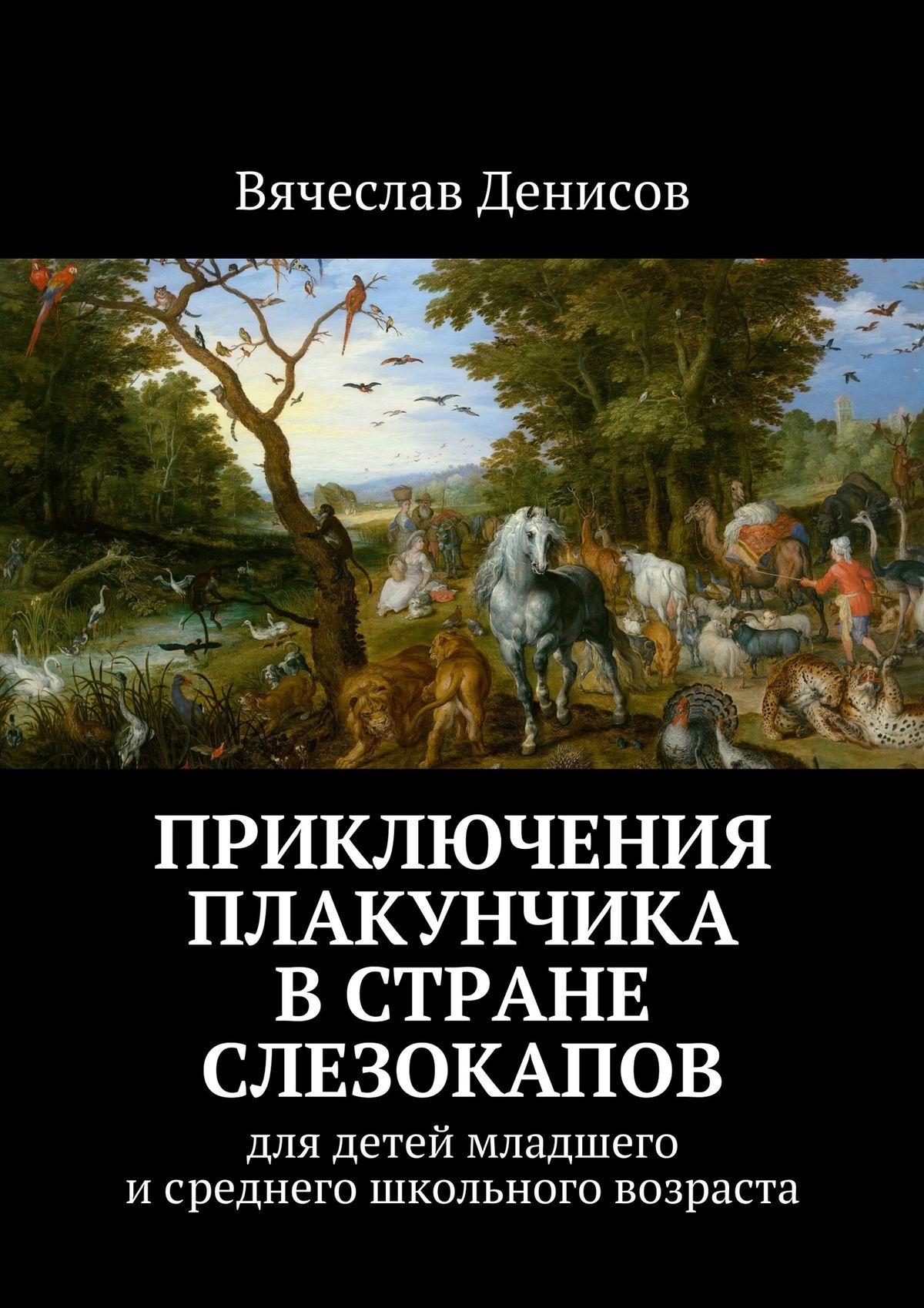 Приключения Плакунчика встране Слезокапов. Для детей младшего исреднего школьного возраста