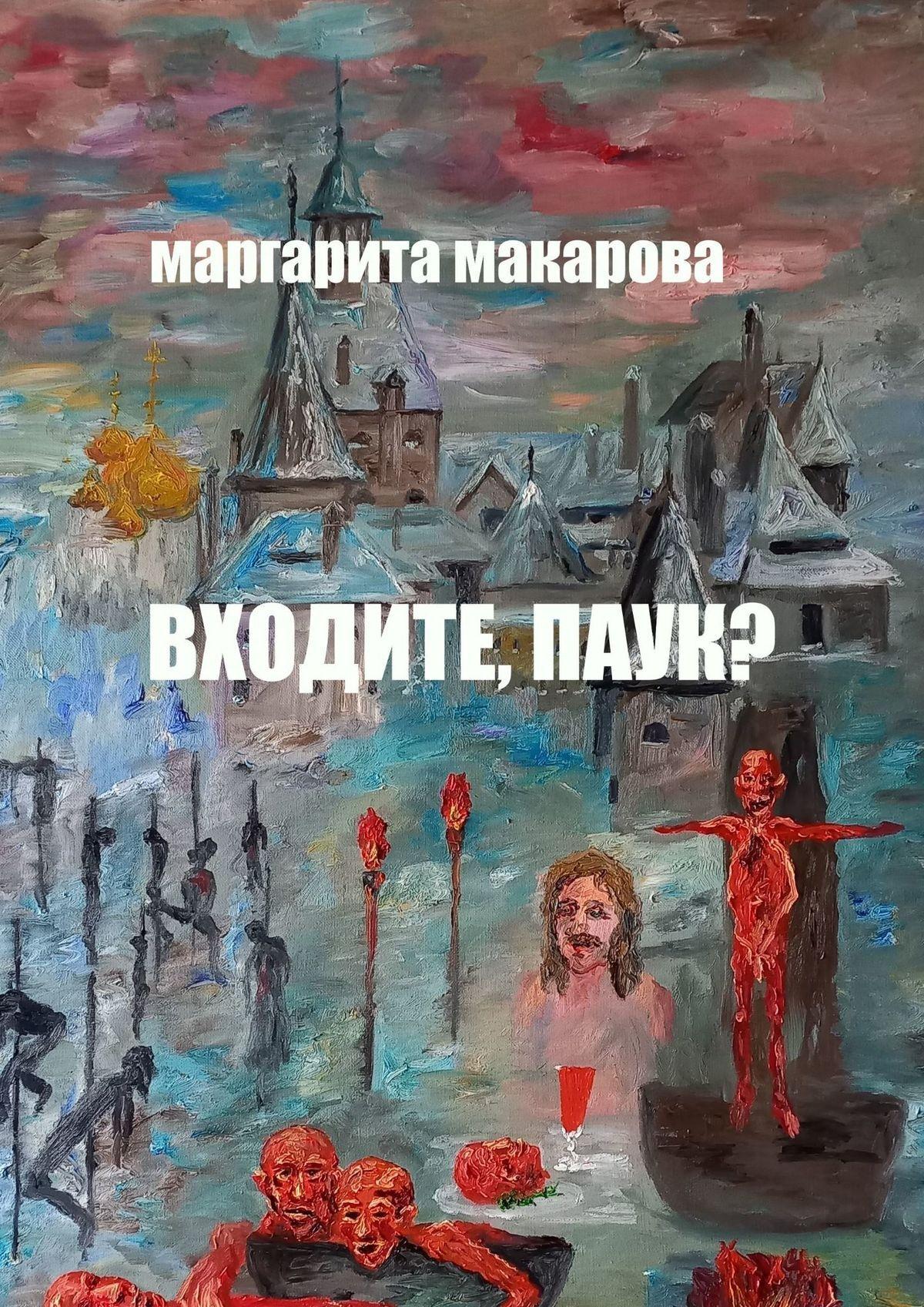 Входите, паук? Историческое фэнтези