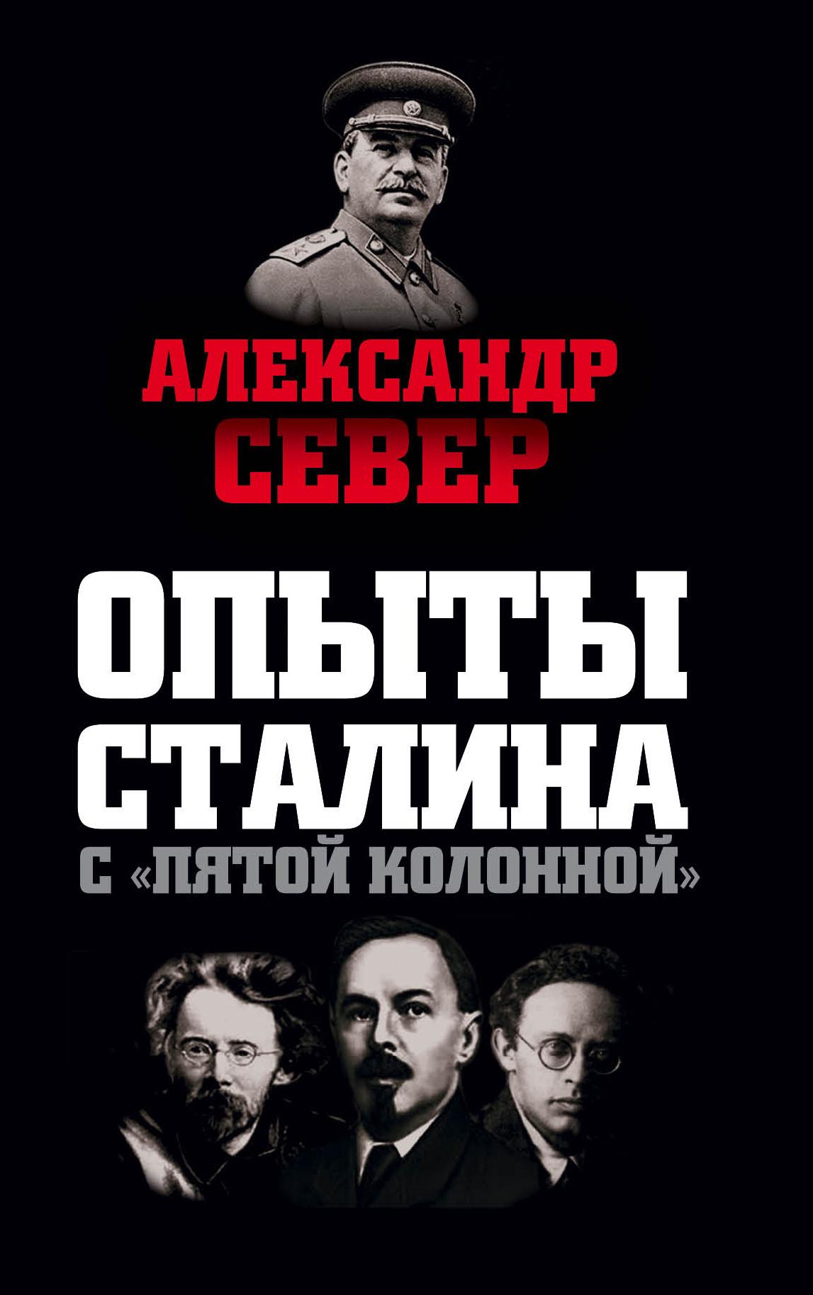 Опыты Сталина с «пятой колонной»