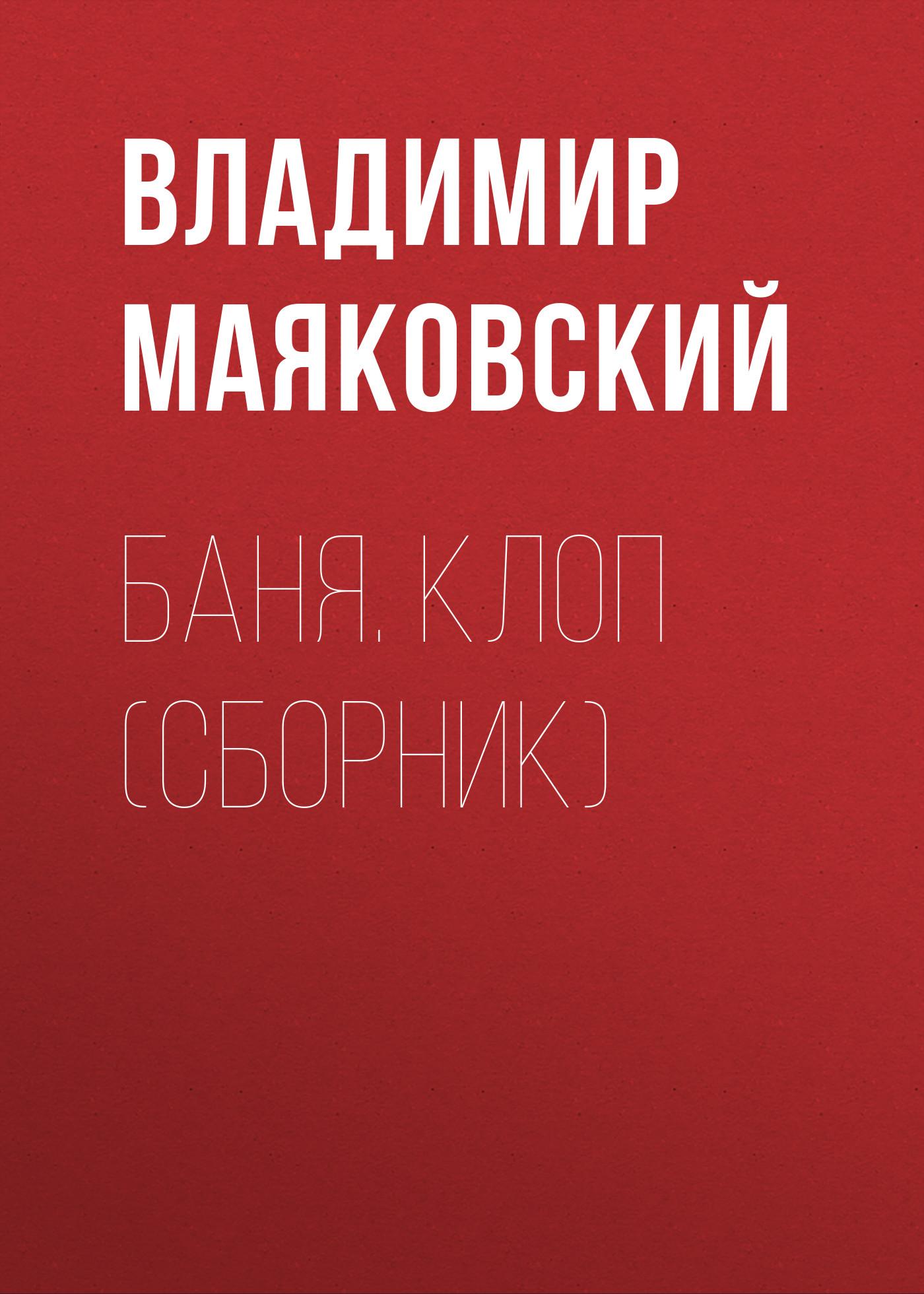Баня. Клоп маяковский владимир скачать книгу в fb2, epub, mobi.