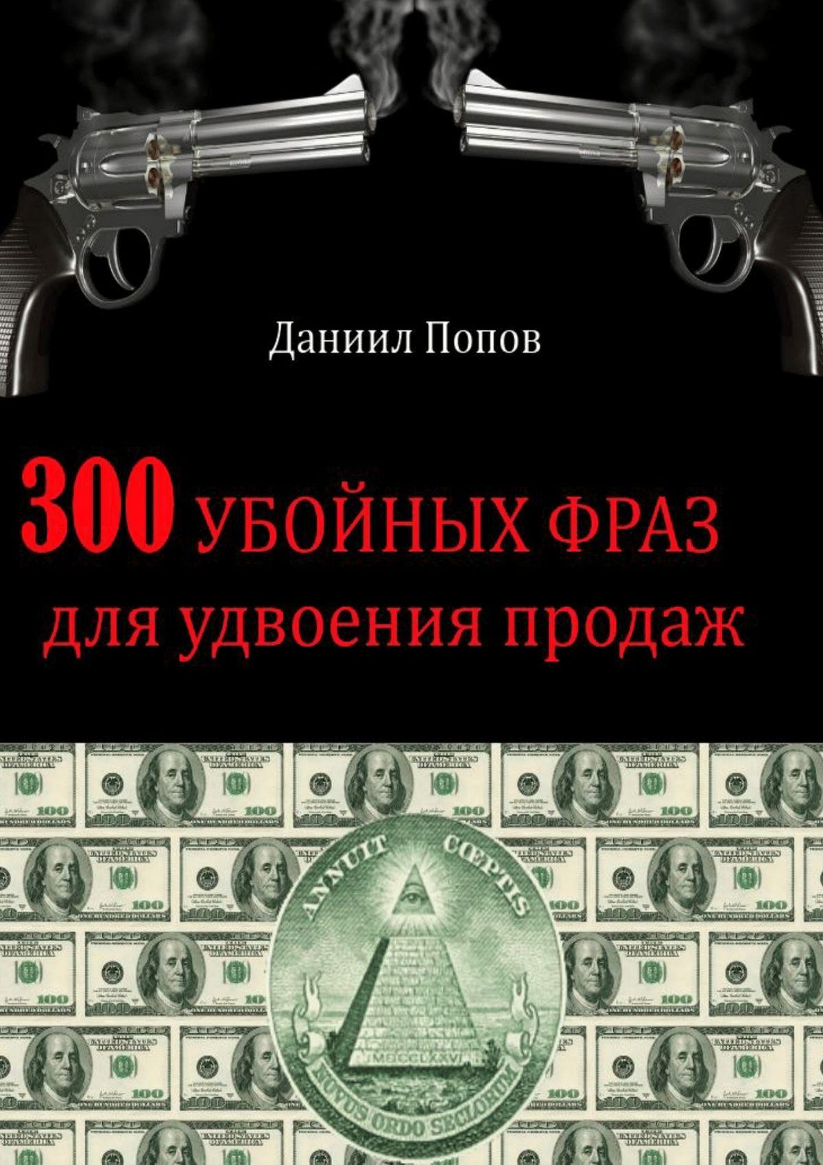300 убойных фраз для удвоения продаж