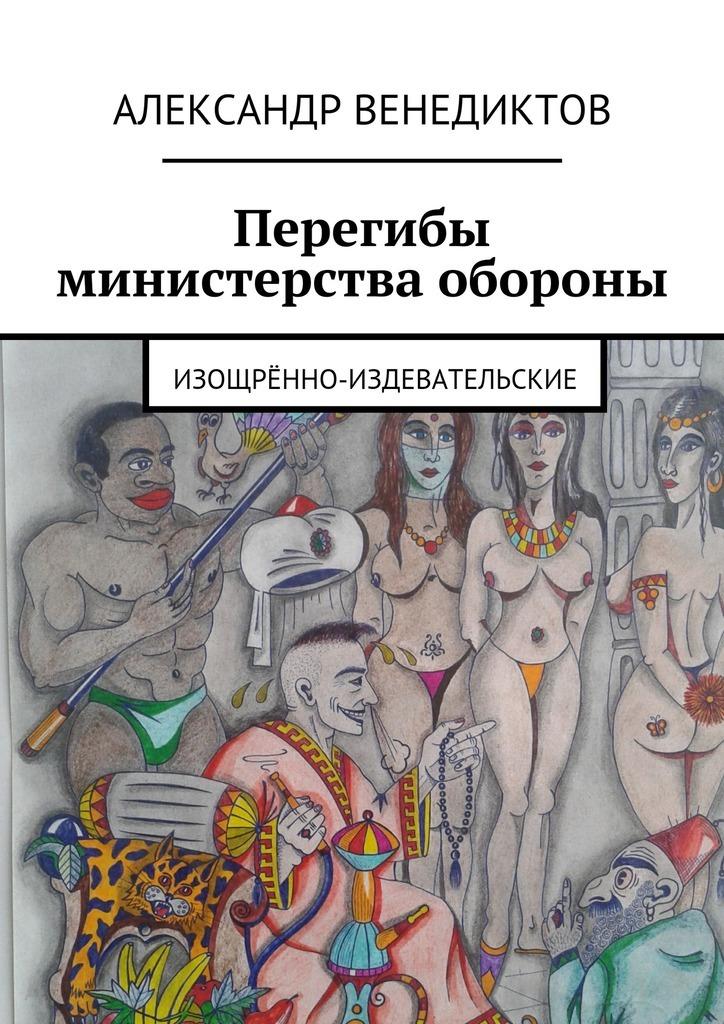 Перегибы министерства обороны. изощрённо-издевательские