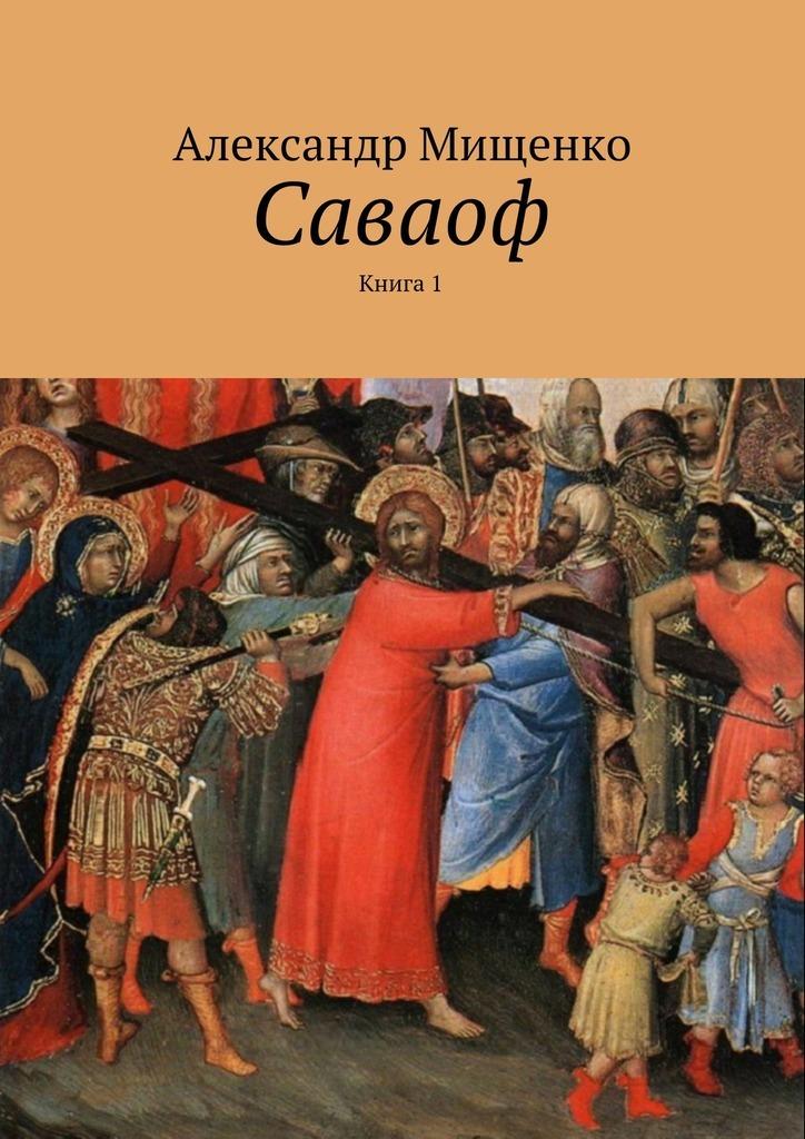Саваоф. Книга 1