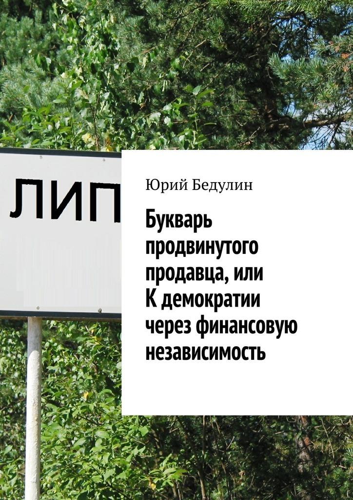 Букварь продвинутого продавца, или К демократии через финансовую независимость