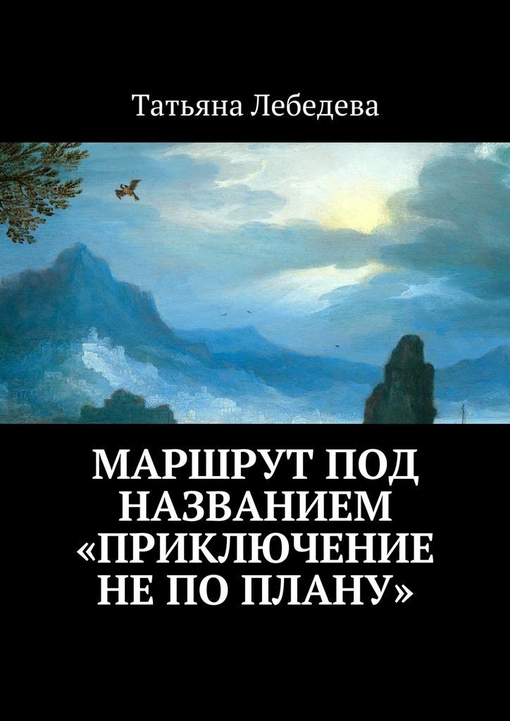 Маршрут под названием «Приключение не по плану»