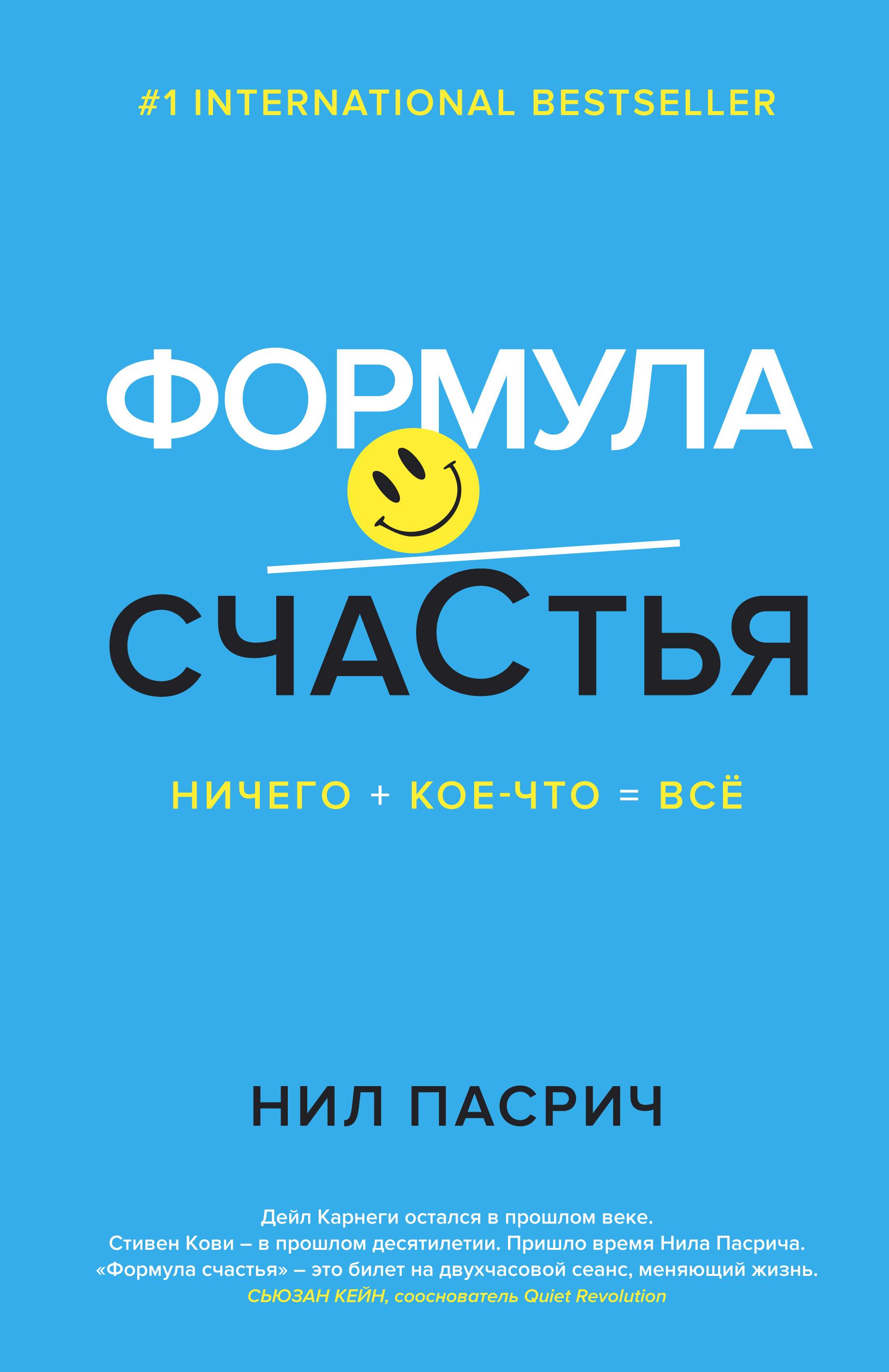 Формула счастья. Ничего + кое-что = всё