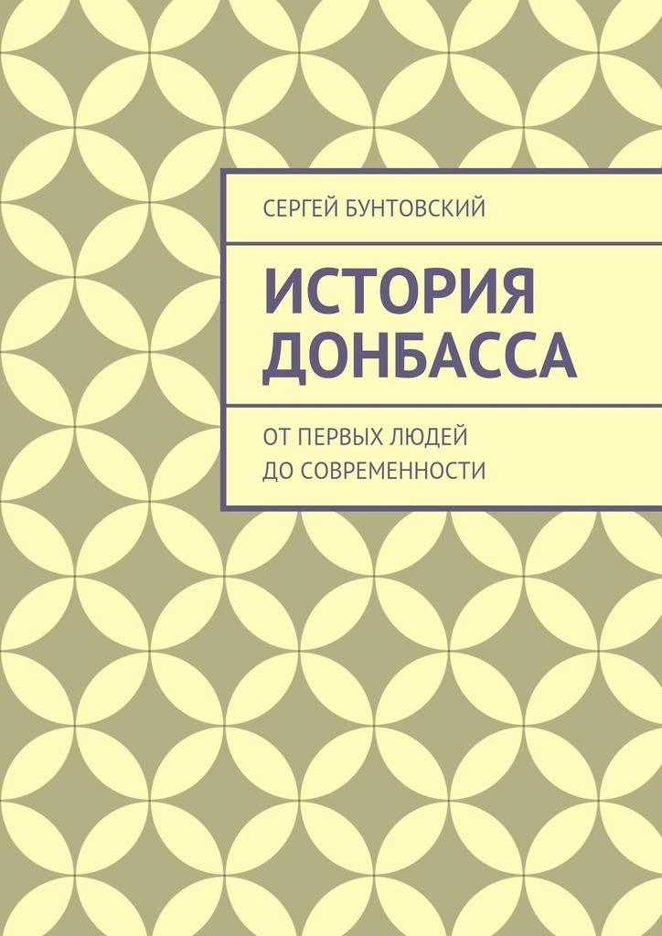 История Донбасса. Отпервых людей досовременности