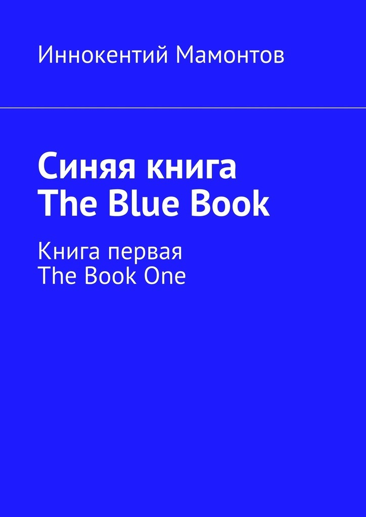 Синяя книга. The Blue Book. Книга первая. The Book One