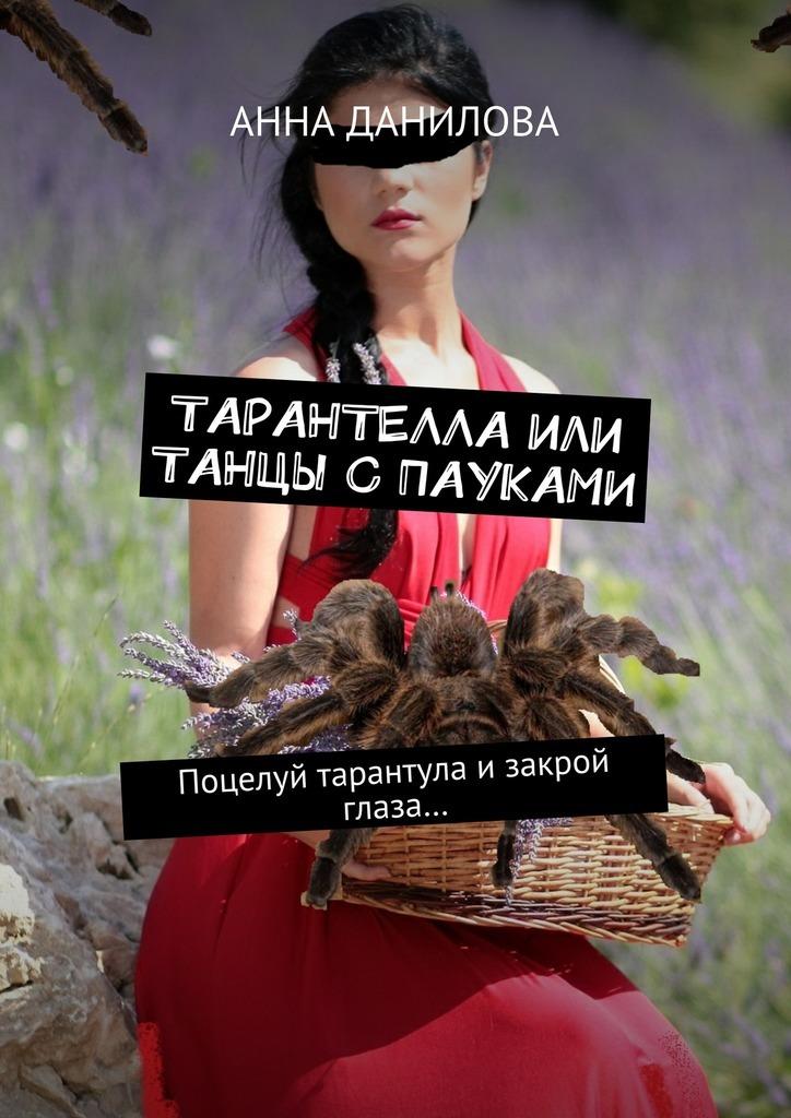 Тарантелла,или Танцы с пауками. Поцелуй тарантула изакрой глаза…