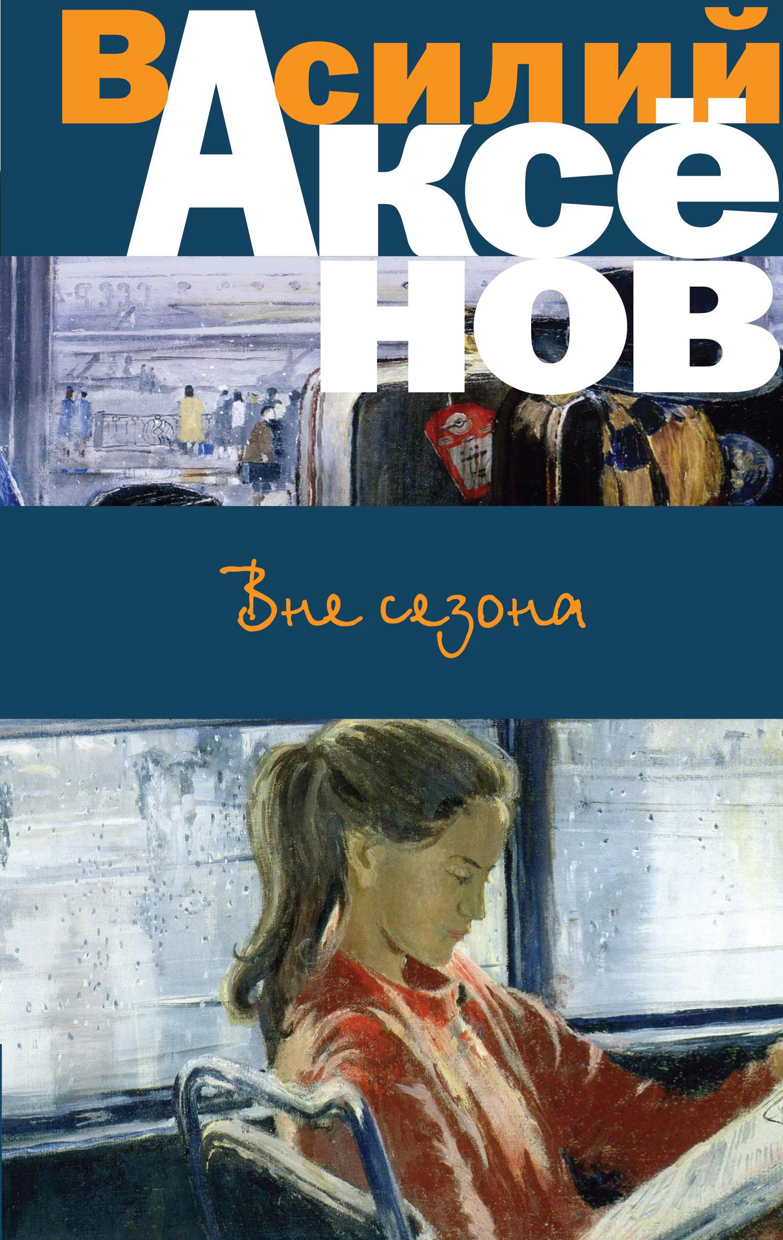 Вне сезона (сборник)