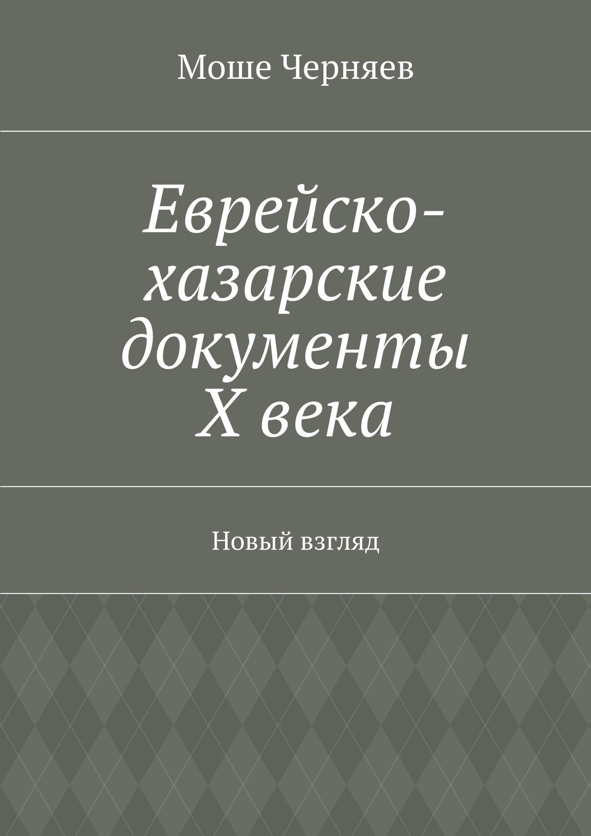Еврейско-хазарские документы Х века. Новый взгляд