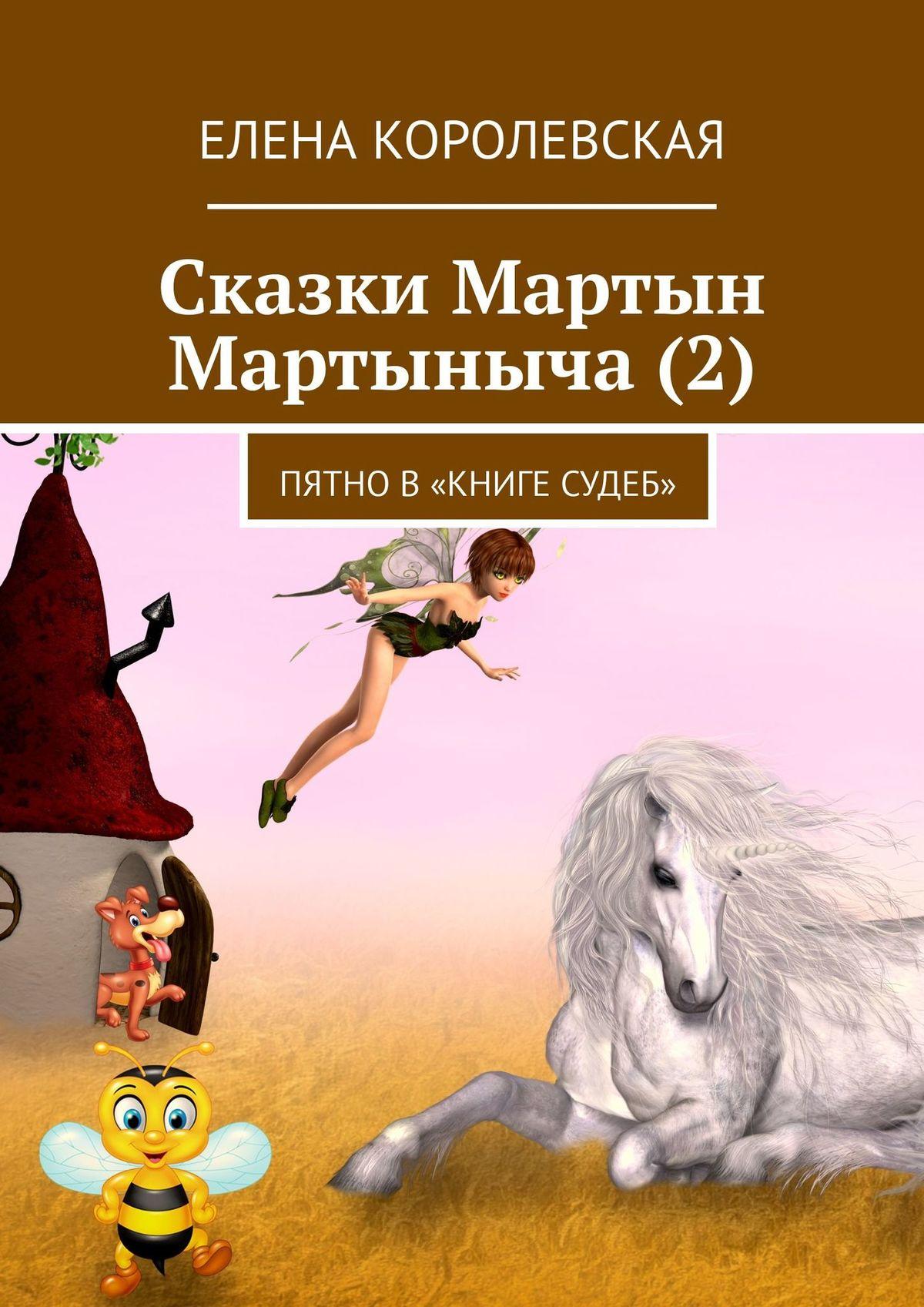 Сказки Мартын Мартыныча(2). Пятно в «Книге судеб»