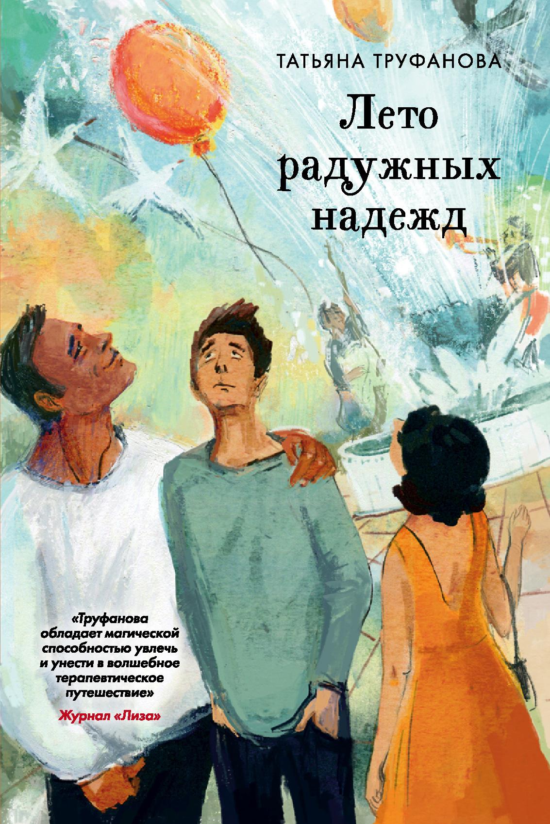 и русый время надежд книга 2