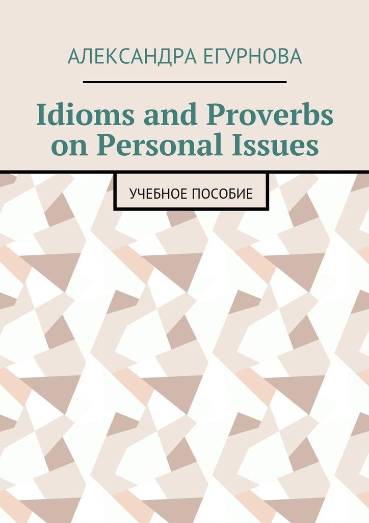 Александра Александровна Егурнова, Idioms and Proverbs on
