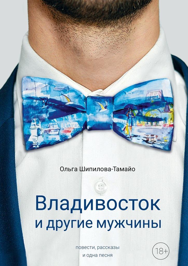 Владивосток и другие мужчины
