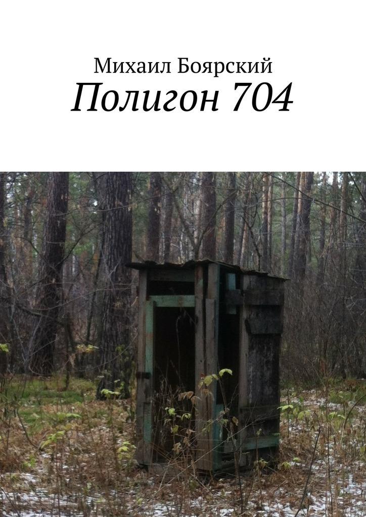 Полигон704