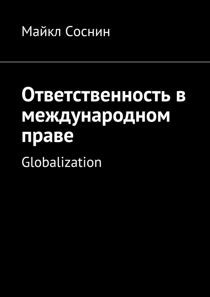 Ответственность в международном праве. Globalization