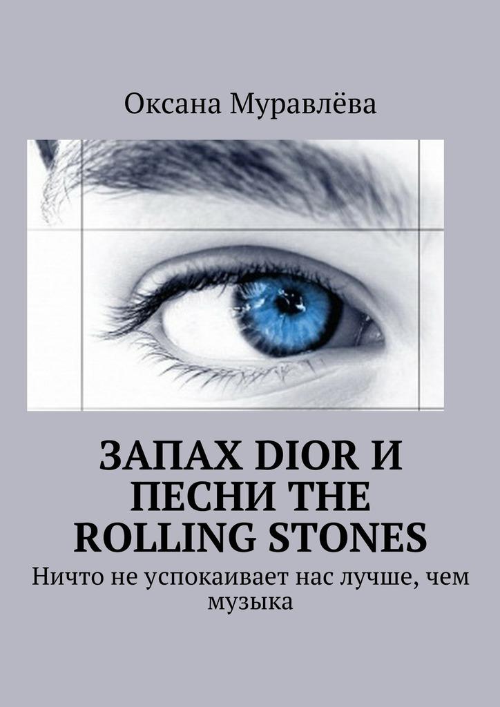 Запах Dior и песни The Rolling Stones. Ничто неуспокаивает нас лучше, чем музыка
