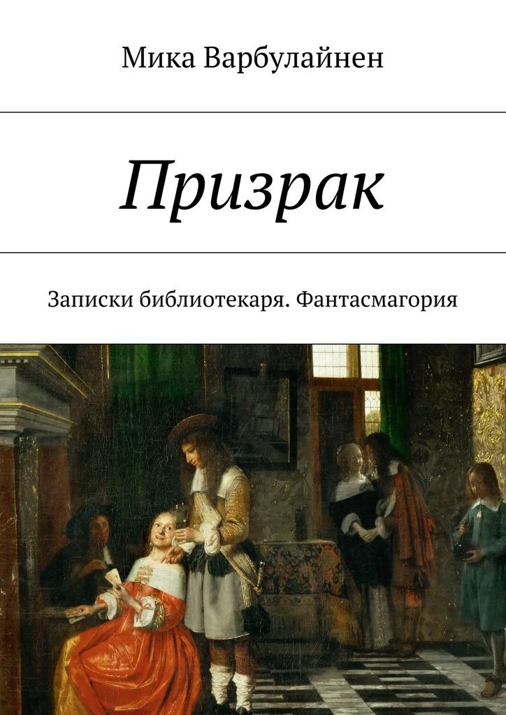Призрак. Записки библиотекаря. Фантасмагория