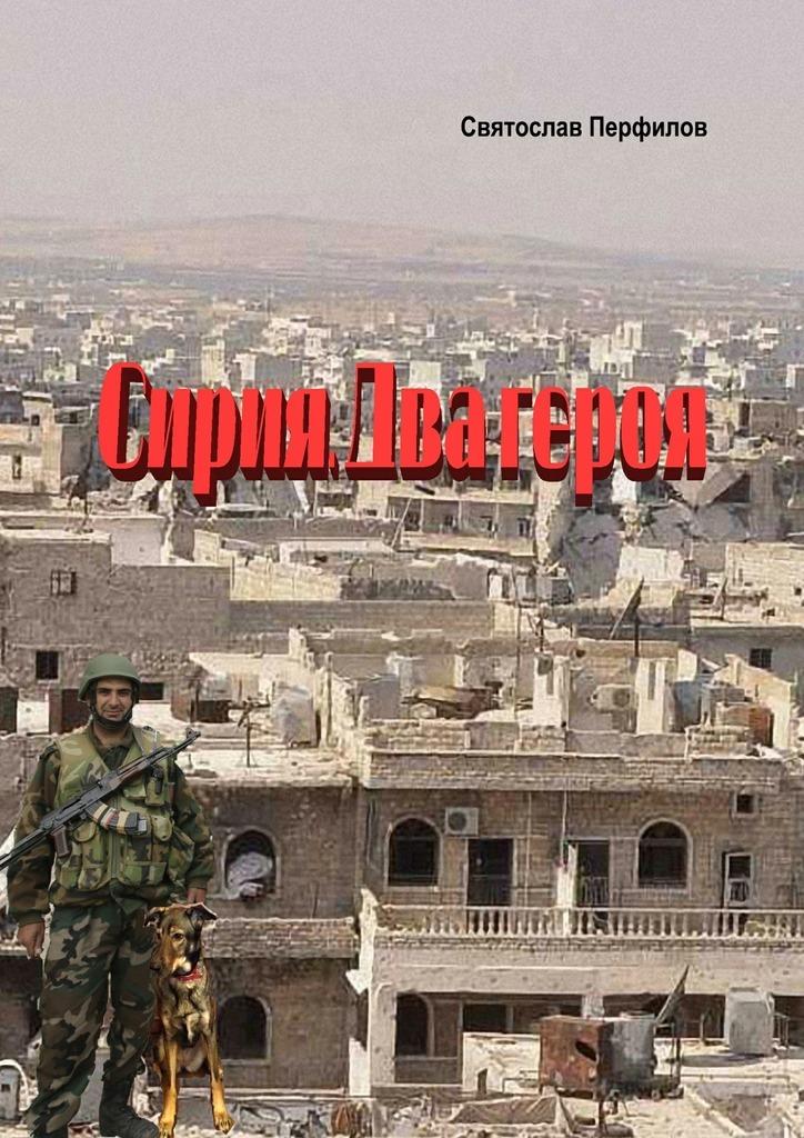 Сирия. Два героя