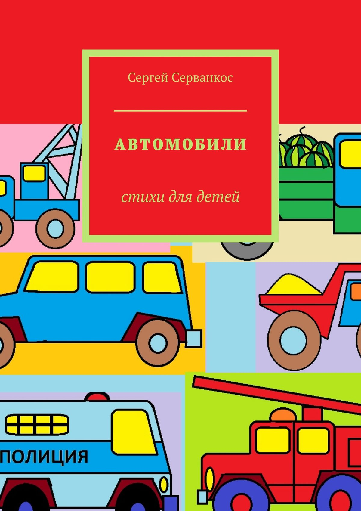 Автомобили. Стихи для детей