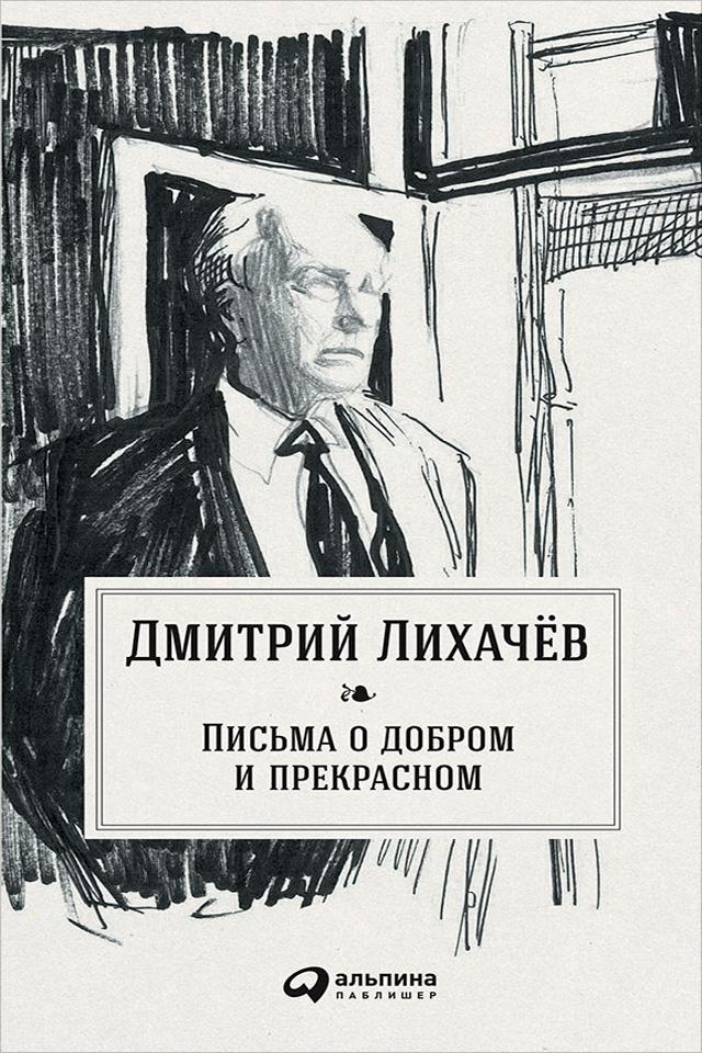 Дмитрий лихачев, письма о добром и прекрасном – читать онлайн.
