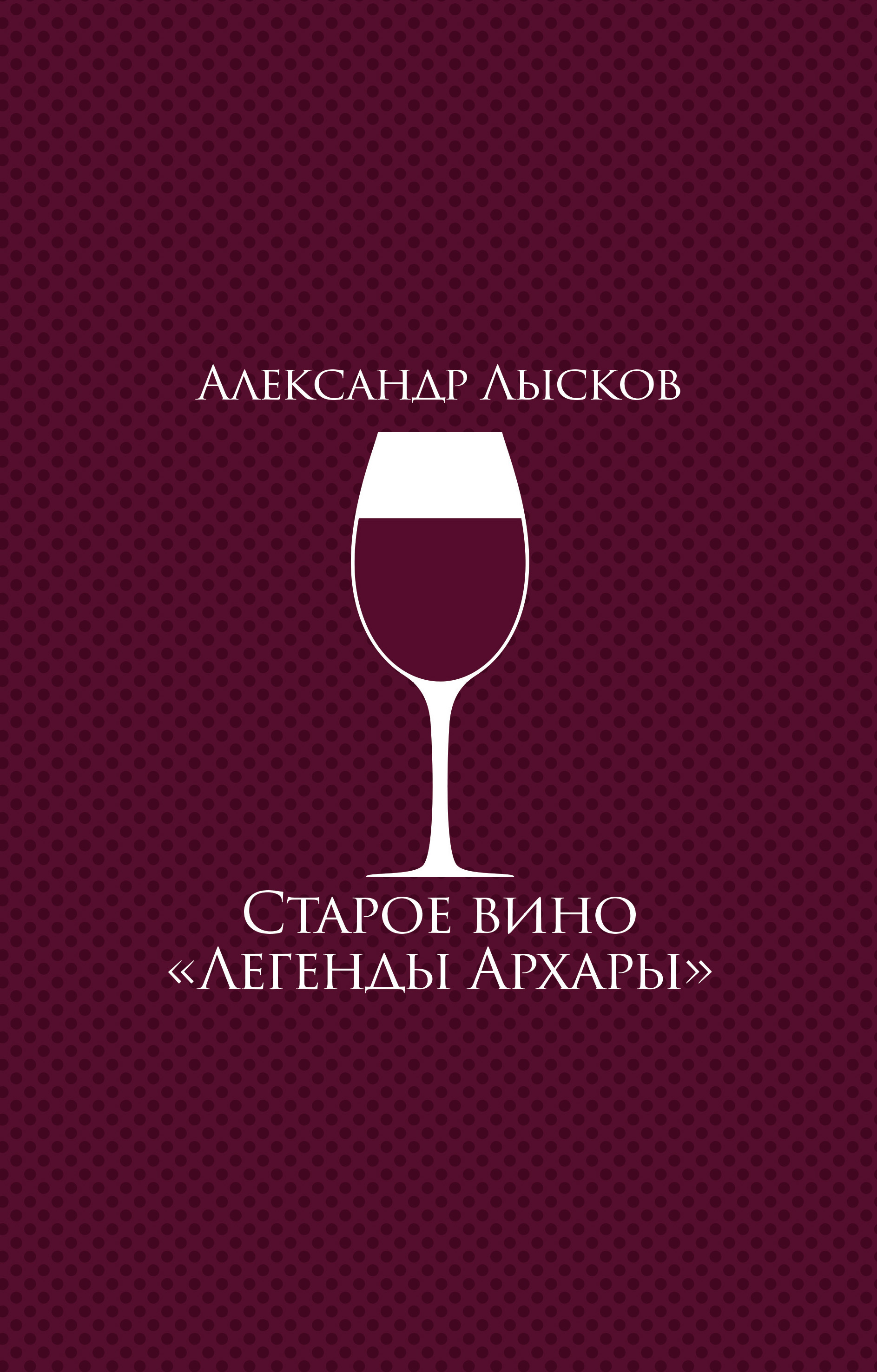 Старое вино «Легенды Архары» (сборник)
