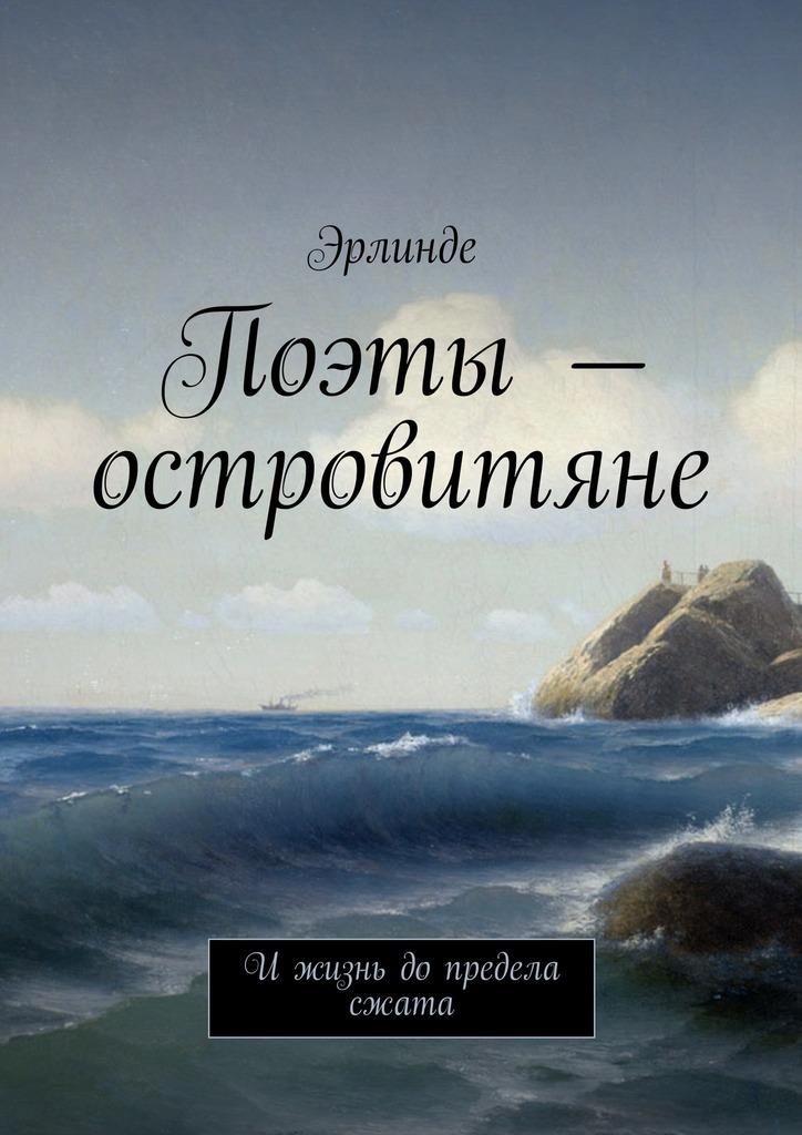 Поэты – островитяне. Ижизнь допредела сжата
