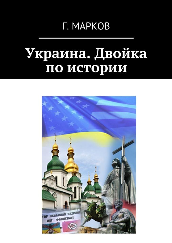 Украина. Двойка по истории