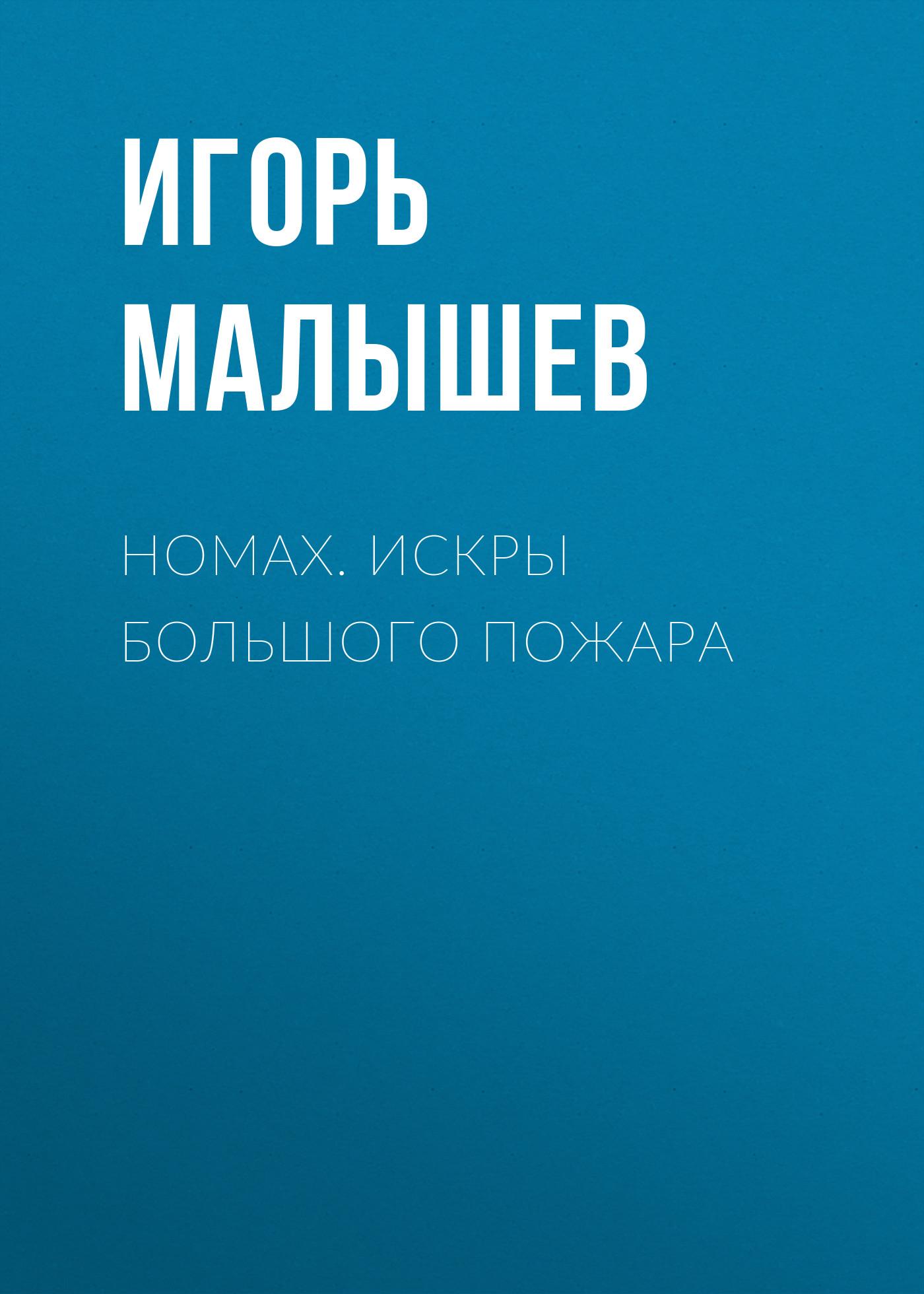 Игорь малышев номах рецензии 8995