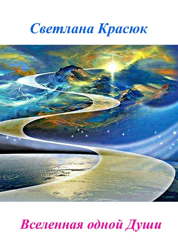 Вселенная одной Души