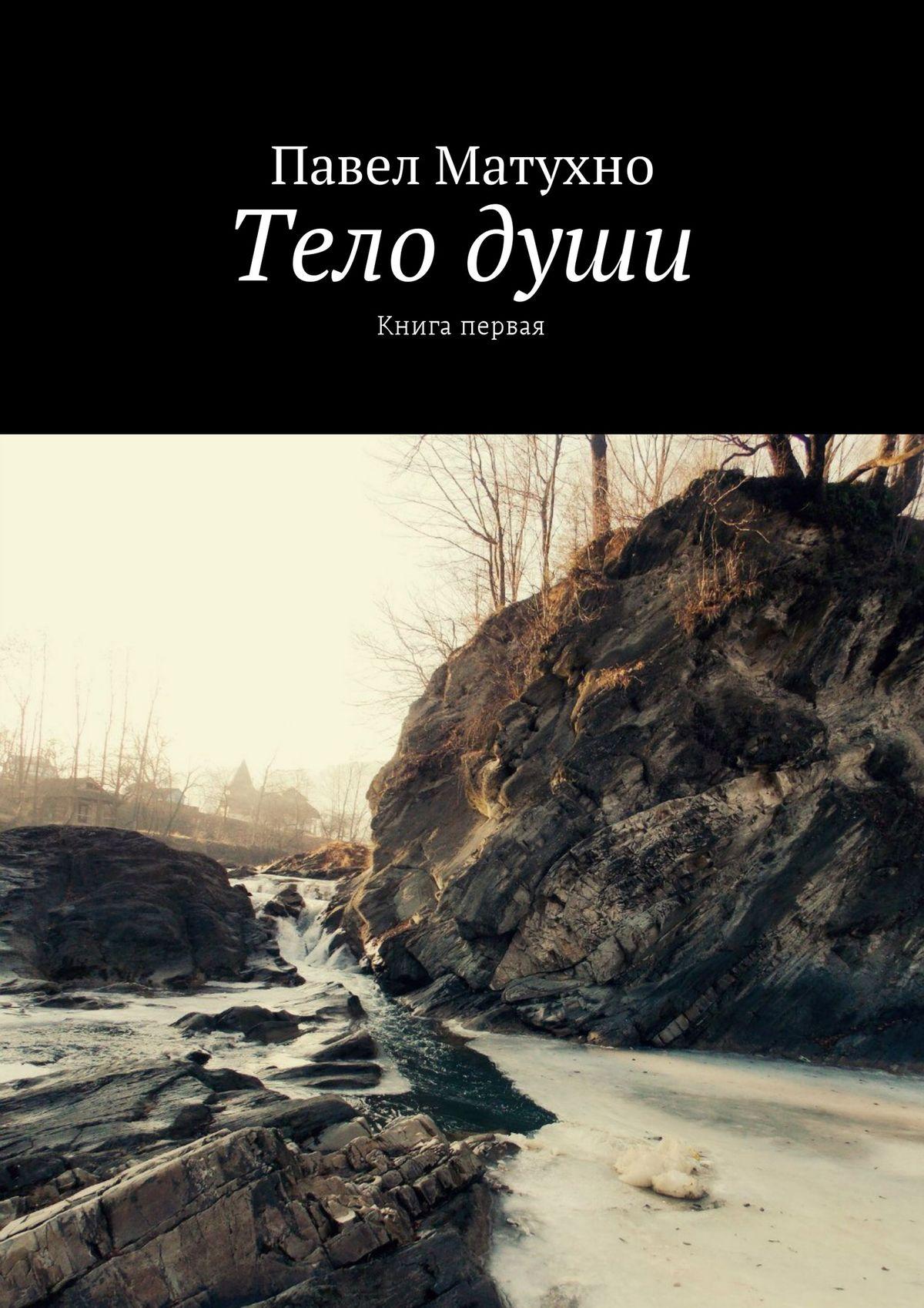 Телодуши. Книга первая