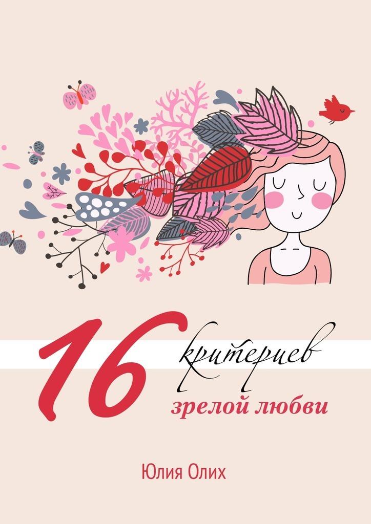 16критериев зрелой любви
