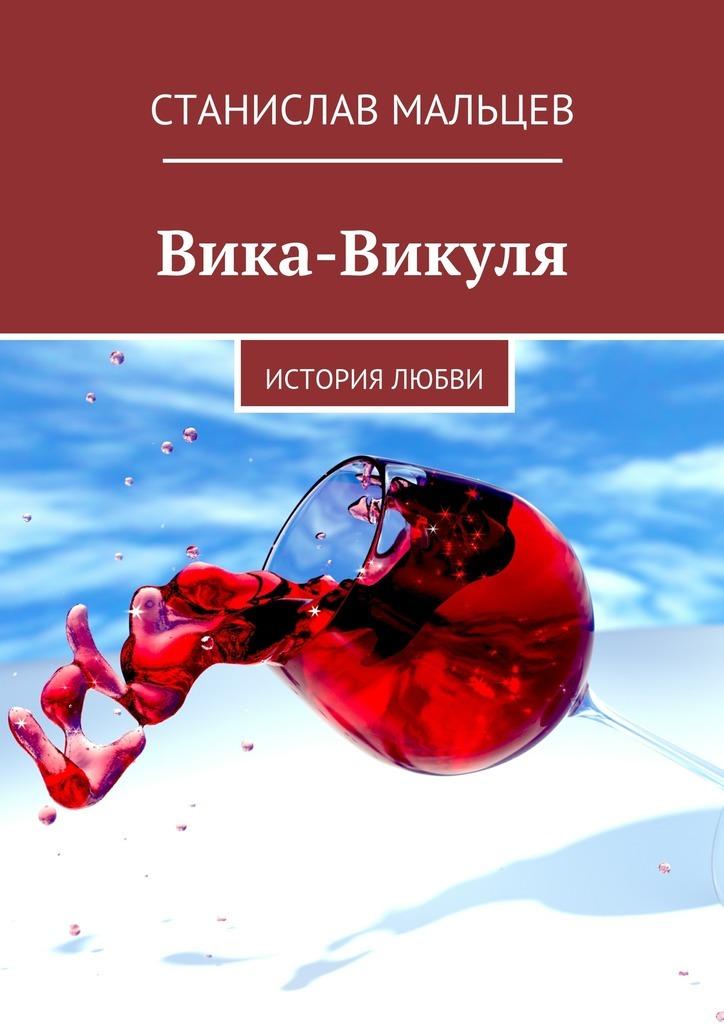Вика-Викуля. История любви