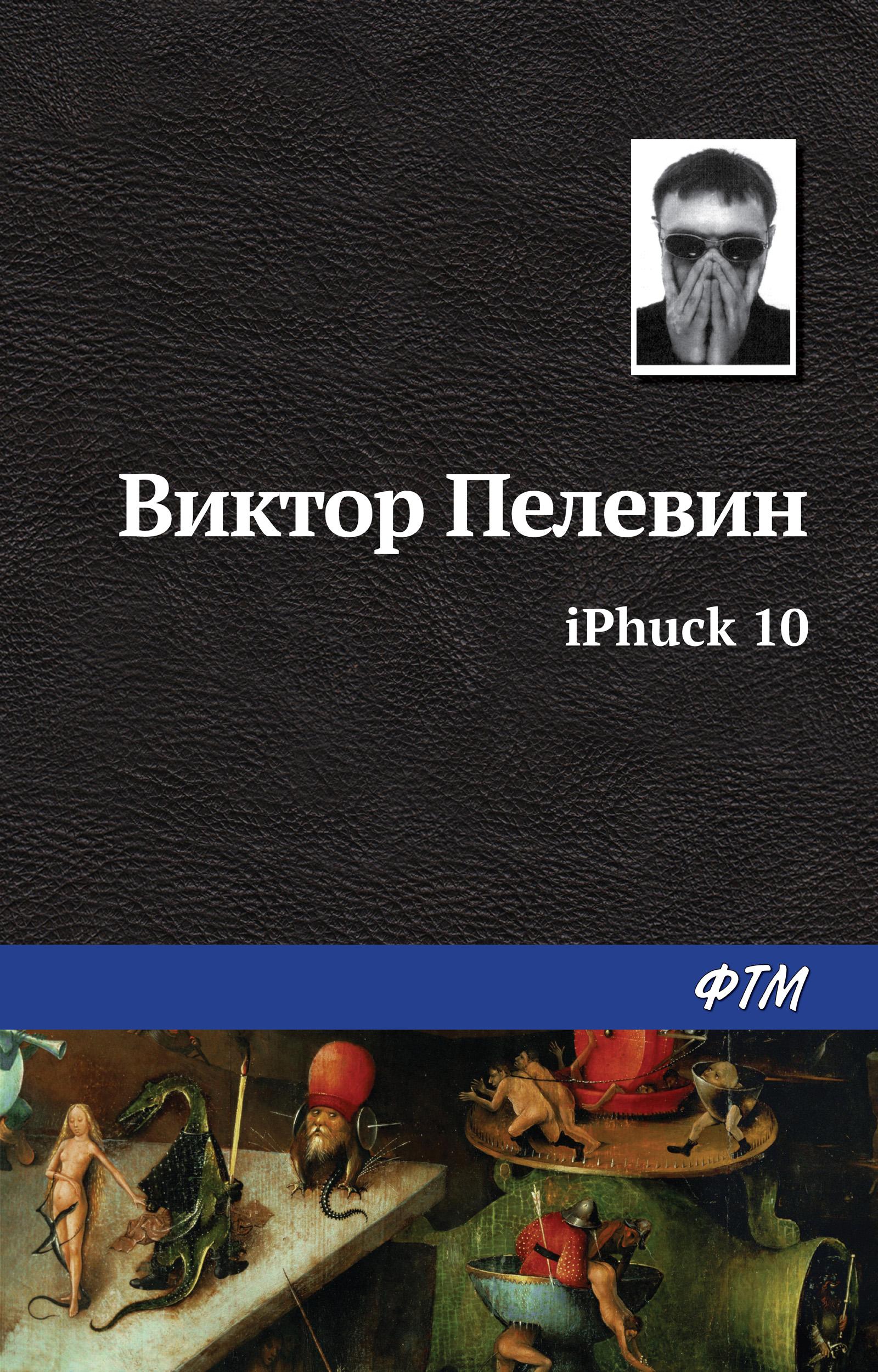 Пелевин iphuck 10 рецензия 5373