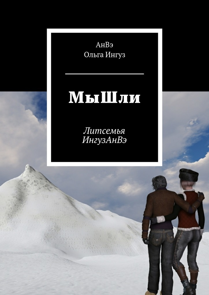 МыШли. Литсемья ИнгузАнВэ