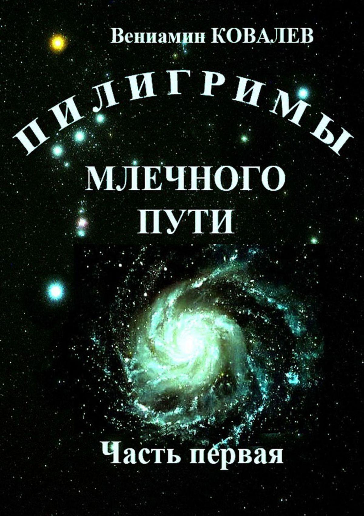 Пилигримы Млечногопути. Часть первая
